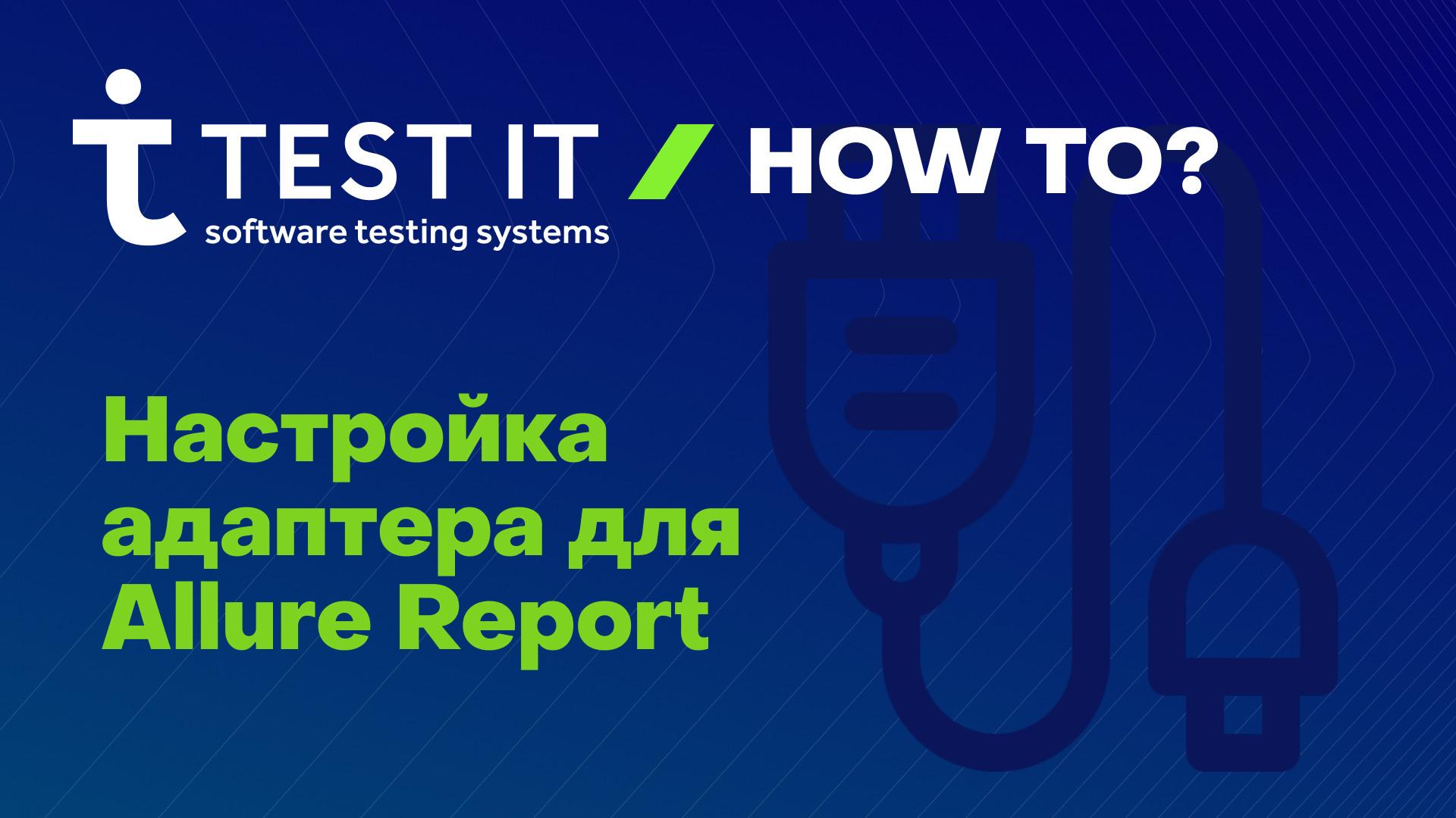 Как настроить передачу результатов автотестов из Allure Report в систему Test IT